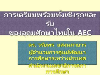 การเตรียมพร้อมทั้งเชิงรุกและรับ ของอุดมศึกษาไทยใน  AEC