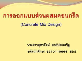 การออกแบบส่วนผสมคอนกรีต (Concrete Mix Design)