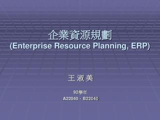 企業資源規劃  (Enterprise Resource Planning, ERP)