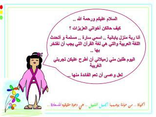 السلام عليكم ورحمة الله .. كيف حالكن أخواتي العزيزات ؟