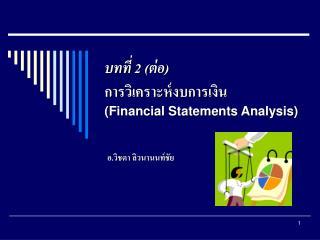 บทที่ 2 (ต่อ) การวิเคราะห์งบการเงิน (Financial Statements Analysis)