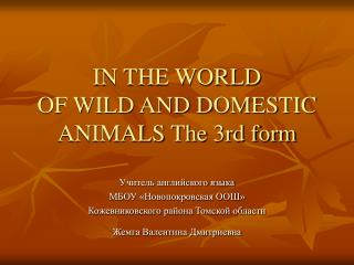 IN THE WORLD  OF WILD AND DOMESTIC ANIMALS  The 3rd form