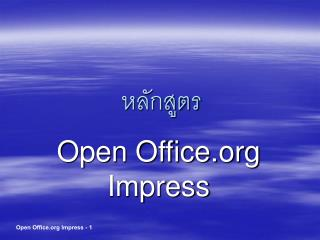 Open Office Impress - 1