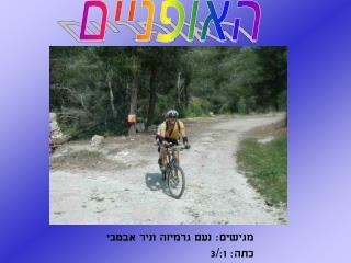 האופניים
