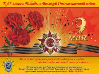 К 67-летию Победы в Великой Отечественной войне