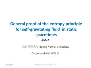 General proof of the entropy principle for self-gravitating fluid  in static spacetimes