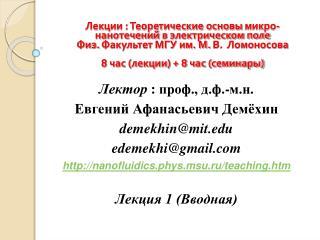 Лектор  :  проф., д.ф.-м.н. Евгений Афанасьевич Демёхин demekhin@mit edemekhi@gmail