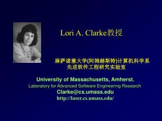 Lori A. Clarke 教授