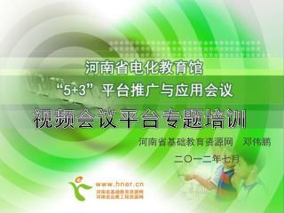 河南省 基础教育资源网  邓伟鹏  二 〇 一二年七月
