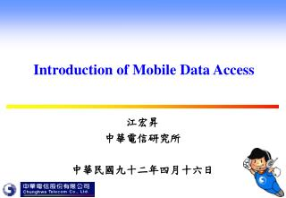 Introduction of Mobile Data Access