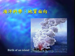 海洋科學:地質面向