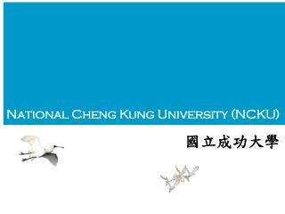 National Cheng Kung University  (NCKU) 國立成功大學