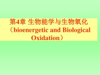第 4 章 生物能学与生物氧化 ( bioenergetic and Biological Oxidation )