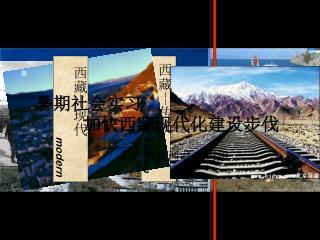 中国 — 西藏 tibet  China
