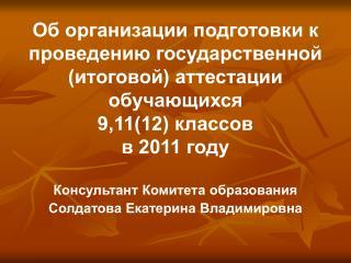 ЕГЭ-2011 (11-12 классы)