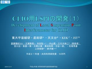 CLIO 用 LSPI の開発(1) Development of  L ocal  S uspension  P oint  I nterferometer for CLIO