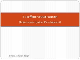 2  การพัฒนาระบบสารสนเทศ ( Information System Development)