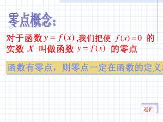 对于函数                , 我们把使                  的实数      叫做函数                的零点