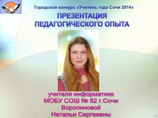 учителя информатики МОБУ  СОШ №  82 г.Сочи Воропиновой Натальи Сергеевны