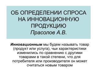 ОБ ОПРЕДЕЛЕНИИ СПРОСА НА ИННОВАЦИОННУЮ ПРОДУКЦИЮ Прасолов А.В .