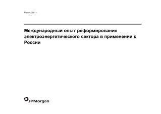 Международный опыт реформирования электроэнергетического сектора в применении к России