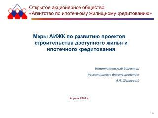 Меры АИЖК по развитию проектов строительства доступного жилья и ипотечного кредитования