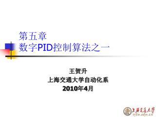 第五章   数字 PID 控制算法之一