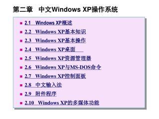 第二章   中文 Windows XP 操作系统