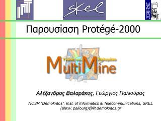 Παρουσίαση  Protégé-2000