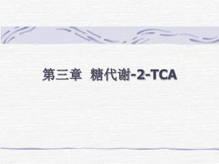 ???  ???-2- TCA
