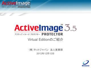 Virtual Edition のご紹介