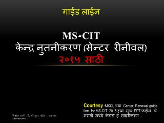 MS-CIT center renewal 2015 guide line in marathi