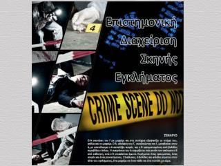 « Επιστημονική Διαχείριση Σκηνής Εγκλήματος »