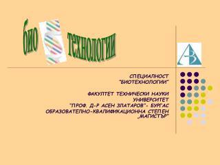 био            технологии