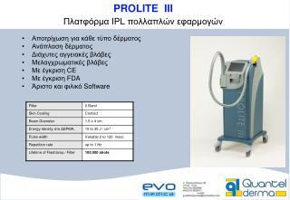 PROLITE  III Πλατφόρμα  IPL  πολλαπλών εφαρμογών