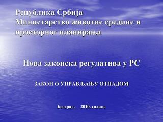 Република Србија Министарство животне средине и просторног планирања