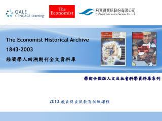 The Economist Historical Archive 1843-2003 經濟學人回溯期刊全文資料庫