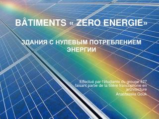 B Â TIMENTS  « ZERO ENERGIE » ЗДАНИЯ С НУЛЕВЫМ ПОТРЕБЛЕНИЕМ ЭНЕРГИИ