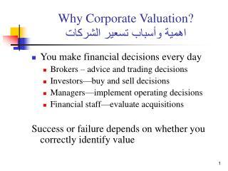 Why Corporate Valuation? اهمية وأسباب تسعير الشركات