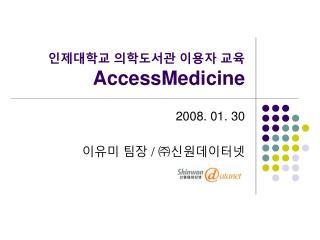 인제대학교 의학도서관 이용자 교육 AccessMedicine