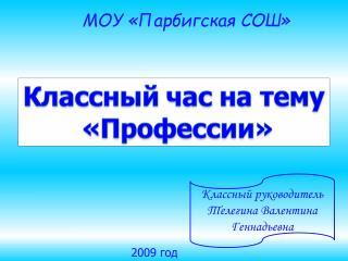 МОУ «Парбигская СОШ»