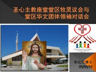 圣心主教座堂堂区牧灵议会与堂区华文团体领袖对话会