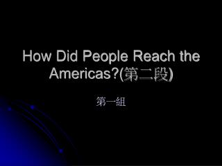 How Did People Reach the Americas?( 第二段 )