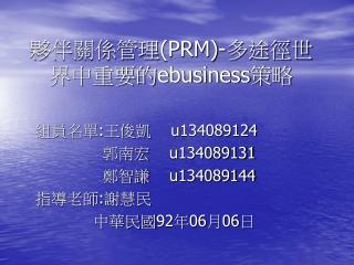 夥伴關係管理 (PRM)- 多途徑世界中重要的 ebusiness 策略
