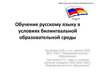 Обучение русскому языку в условиях  билингвальной  образовательной среды