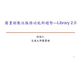 ???????????? �Library 2.0