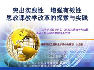 Hunan Network Engineering Vocational College