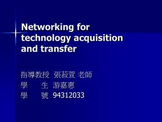 Networking for technology acquisition and transfer