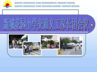 SUZHOU INDUSTRIAL PARK EXPERIMENTAL PRIMARY SCHOOL