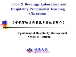Food & Beverage Laboratory and Hospitality Professional Teaching Classroom   ( 餐飲實驗室與餐旅專業教室 簡介)